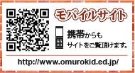 御室幼稚園・モバイルサイト